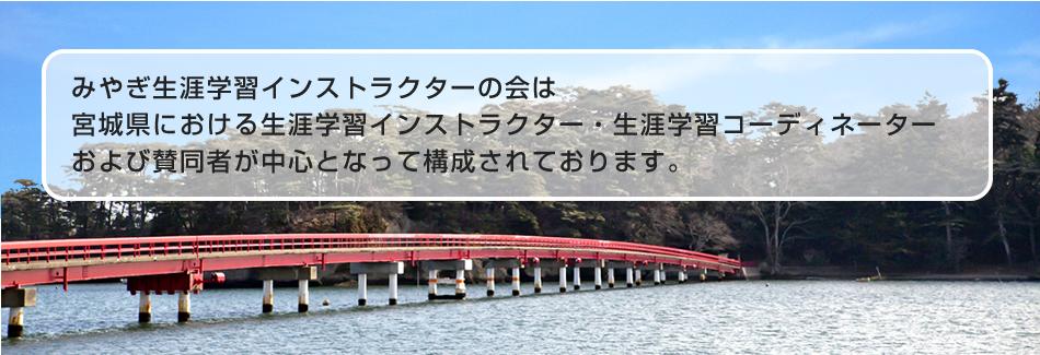 みやぎ生涯学習インストラクターの会は宮城県における生涯学習インストラクター・生涯学習コーディネーターおよび賛同者が中心となって構成されております。